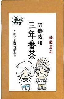 がばい農園 有機栽培 国産 手作り 三年番茶 5g×30包 茶葉・粉末ティー 有機JAS お茶 ノンカフェイン 健康茶 ティーバッグ