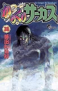 からくりサーカス(36) (少年サンデーコミックス)