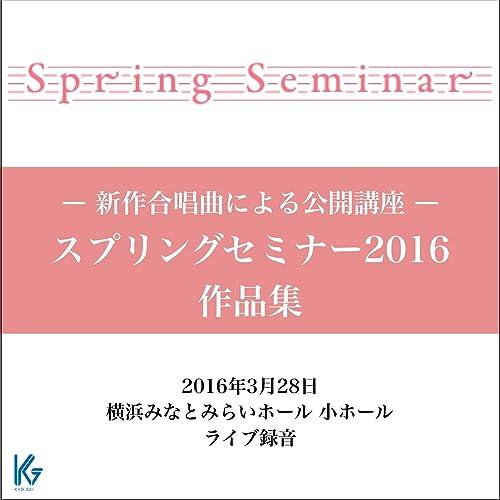 Spring Seminar2016 新作合唱曲による公開講座より