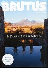 BRUTUS(ブルータス) 2015年 8/15 号 [雑誌]