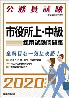 公務員試験 市役所上・中級 採用試験問題集 2020年度 (試験別問題集シリーズ4)