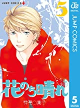 表紙: 花のち晴れ~花男 Next Season~ 5 (ジャンプコミックスDIGITAL) | 神尾葉子