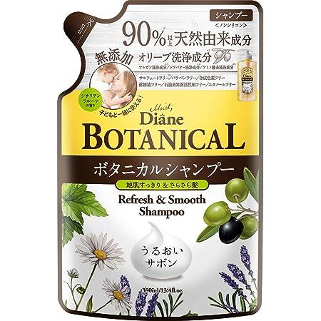 シャンプー [シチリアンフルーツの香り] 380ml 【やさしく潤す】 ダイアン ボタニカル リフレッシュ&スムース 詰め替え