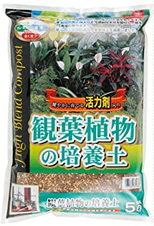 平和 観葉植物の培養土(SCGシリーズ) 5リットル