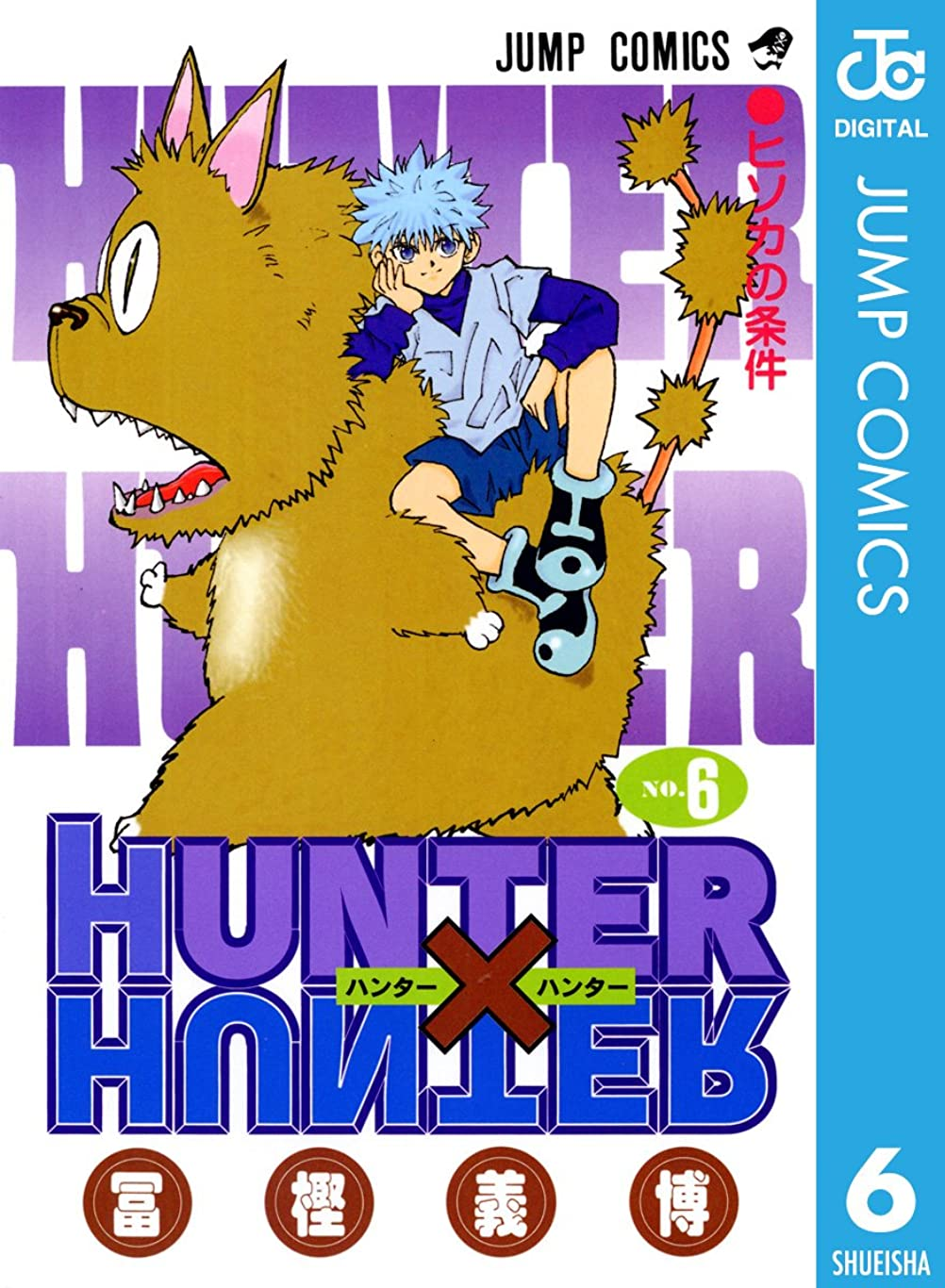 ストリップ動イヤホンHUNTER×HUNTER モノクロ版 6 (ジャンプコミックスDIGITAL)