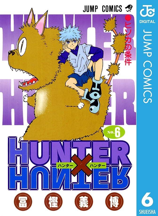 留まる蒸し器ベアリングサークルHUNTER×HUNTER モノクロ版 6 (ジャンプコミックスDIGITAL)