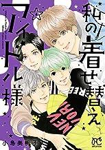 表紙: 私の着せ替えアイドル様【電子単行本】 4 (プリンセス・コミックス プチプリ) | 小島美帆子