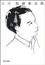 表紙: 正直 (河出文庫) | 松浦弥太郎
