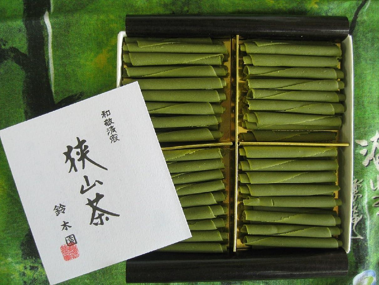 変数測定差鈴木園 【のし?包装可】☆狭山抹茶チョコレート 小(100g) SZK-971679