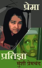 प्रेमा / प्रतिज्ञा: Prema / Pratigya (Premchand two in one Book 1) (Hindi Edition)