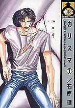カリスマ(1) (ビーボーイコミックス)