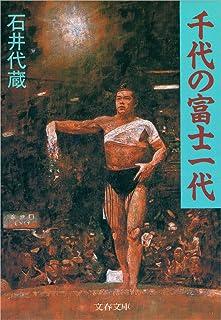 千代の富士一代 (文春文庫)