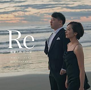 Re  −瀧廉太郎作品集−