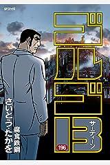 ゴルゴ13(196) (コミックス単行本) Kindle版