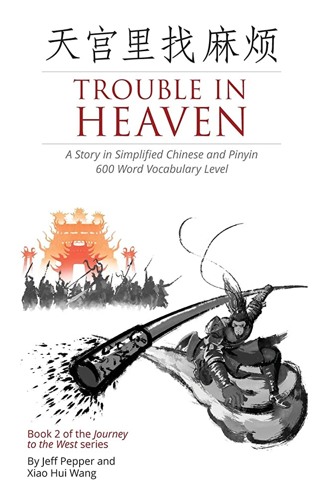 Trouble in Heaven: A Story in Simplified Chinese and Pinyin, 600 Word Vocabulary Level (Journey to the West) (Volume 2) (Chinese Edition)