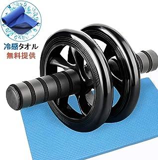 ziyue 腹筋ローラー アクササイズウィル 超静音 アブホイール スリムトレーナー 組み立て簡単 男女通用 膝当てマット付き 日本語説明書付き 冷却タオル付き