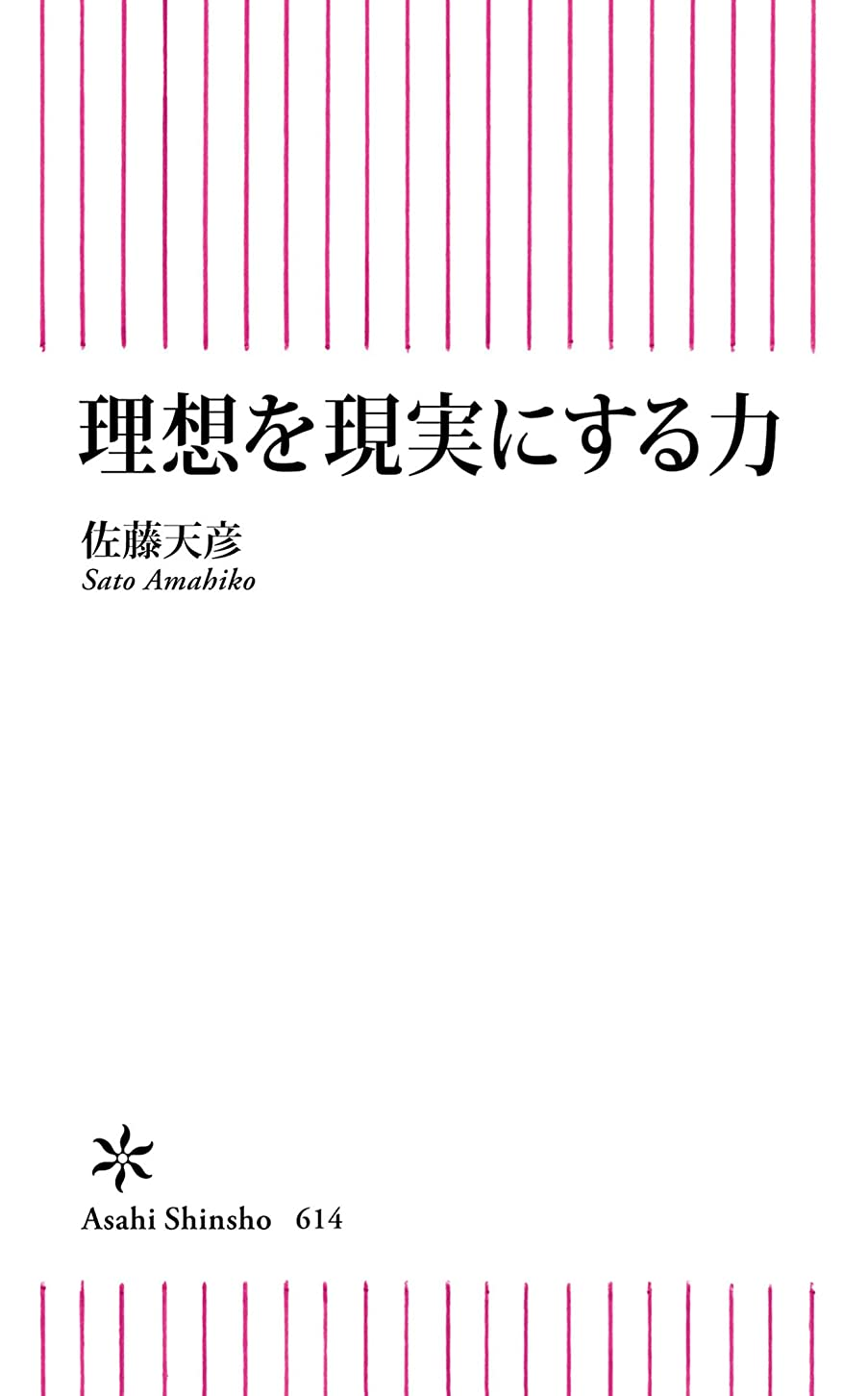 タービン真実にコカイン理想を現実にする力 (朝日新書)
