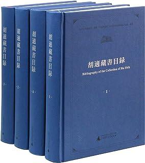 胡适藏书目录(套装共4册)