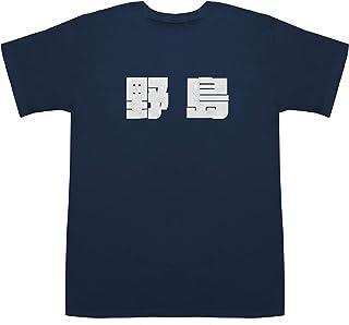 野島 Nojima T-shirts