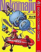 表紙: ネコマジン カラー版 (ジャンプコミックスDIGITAL) | 鳥山明