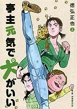 表紙: 亭主元気で犬がいい(3) (ビッグコミックス) | 徳弘正也