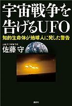 表紙: 宇宙戦争を告げるUFO 知的生命体が地球人に発した警告   佐藤守