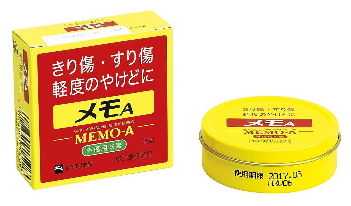 宿るキャリア協力【第2類医薬品】メモA 30g