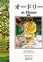 オードリー at Home 改訂版 ―母の台所の思い出 レシピ、写真、家族のものがたり