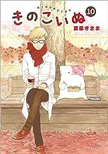 きのこいぬ 10 (リュウコミックス)