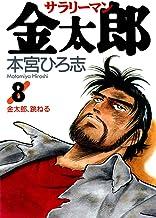 表紙: サラリーマン金太郎 第8巻 | 本宮 ひろ志