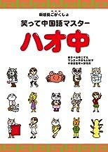表紙: 笑って中国語マスター ハオ中 (中経☆コミックス) | 山崎こずえ