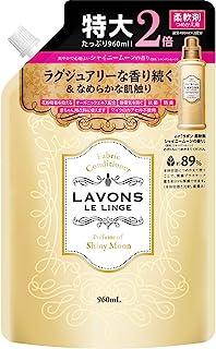 ラボン 柔軟剤 大容量 詰め替え シャイニームーンの香り 960ml