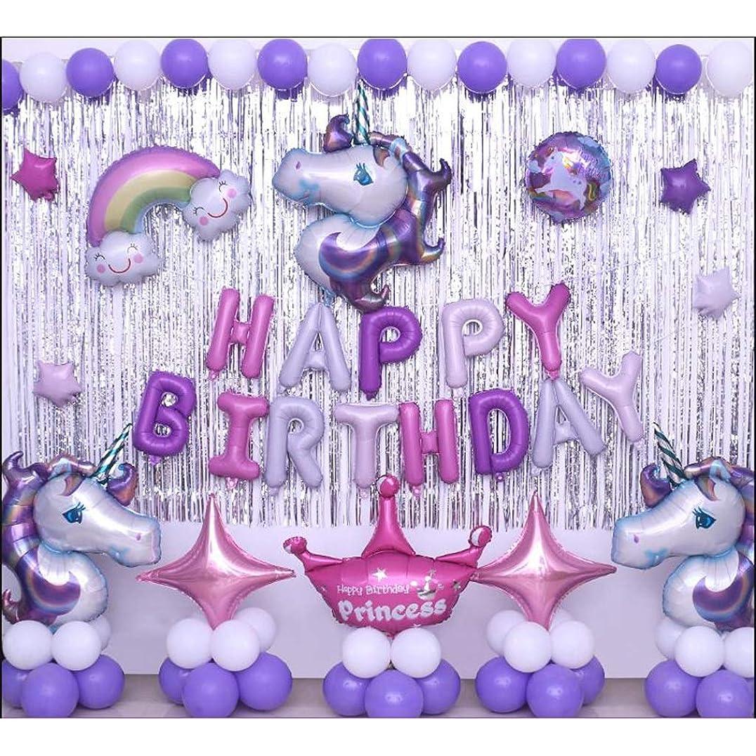 風味事実上後世LAOHAO 子供の誕生日ドレスプリンセステーマパーティーアレンジメント装飾女の子誕生日動物バルーンセット小道具ピンクパープルシリーズ ワンタイムデコレーション (Color : Unicorn - Purple)