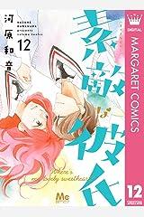 素敵な彼氏 12 (マーガレットコミックスDIGITAL) Kindle版