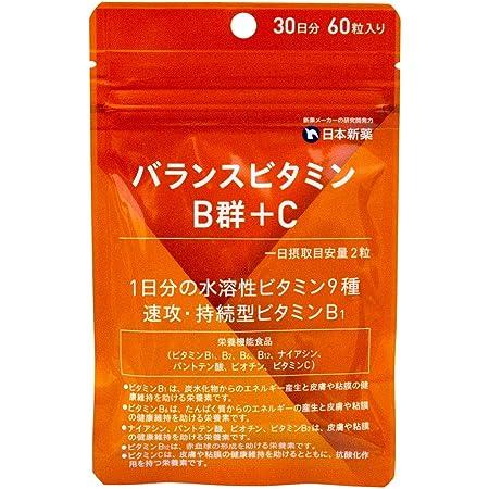 バランスビタミンB群+C(30日分 60粒)日本新薬[栄養機能食品]ビタミンB群 ビタミンC 葉酸