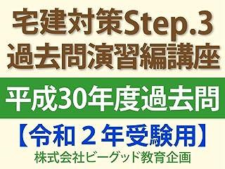 宅建Step.3 過去問演習編講座 平成30年度過去問【令和2年受験用】