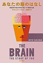 表紙: あなたの脳のはなし 神経科学者が解き明かす意識の謎 (早川書房)   デイヴィッド イーグルマン