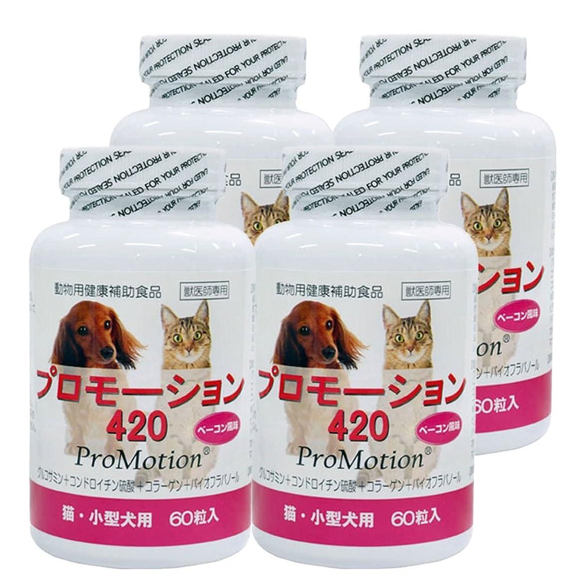 【4個セット】プロモーション420 小型犬?猫用 60粒