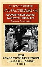 チェコヴィッチの回想録:グルジェフ氏の思い出: 第二編 フランスの学院での活動とアメリカ訪問