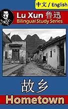 Hometown, by Lu Xun: Bilingual Edition, English and Chinese 故乡 (Lu Xun 鲁迅 Bilingual Study Series Book 7)
