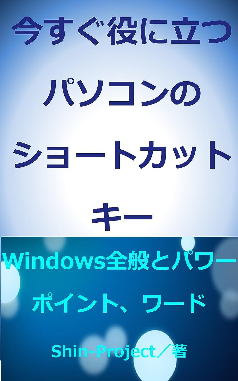 アッティカス会員騒今すぐ役に立つパソコンのショートカットキー【Windows全般とパワーポイント及びワード】