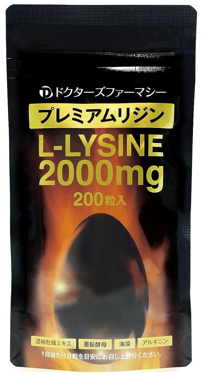 レモン穏やかな満足ドクターズファーマシー プレミアムリジン 200粒 1袋