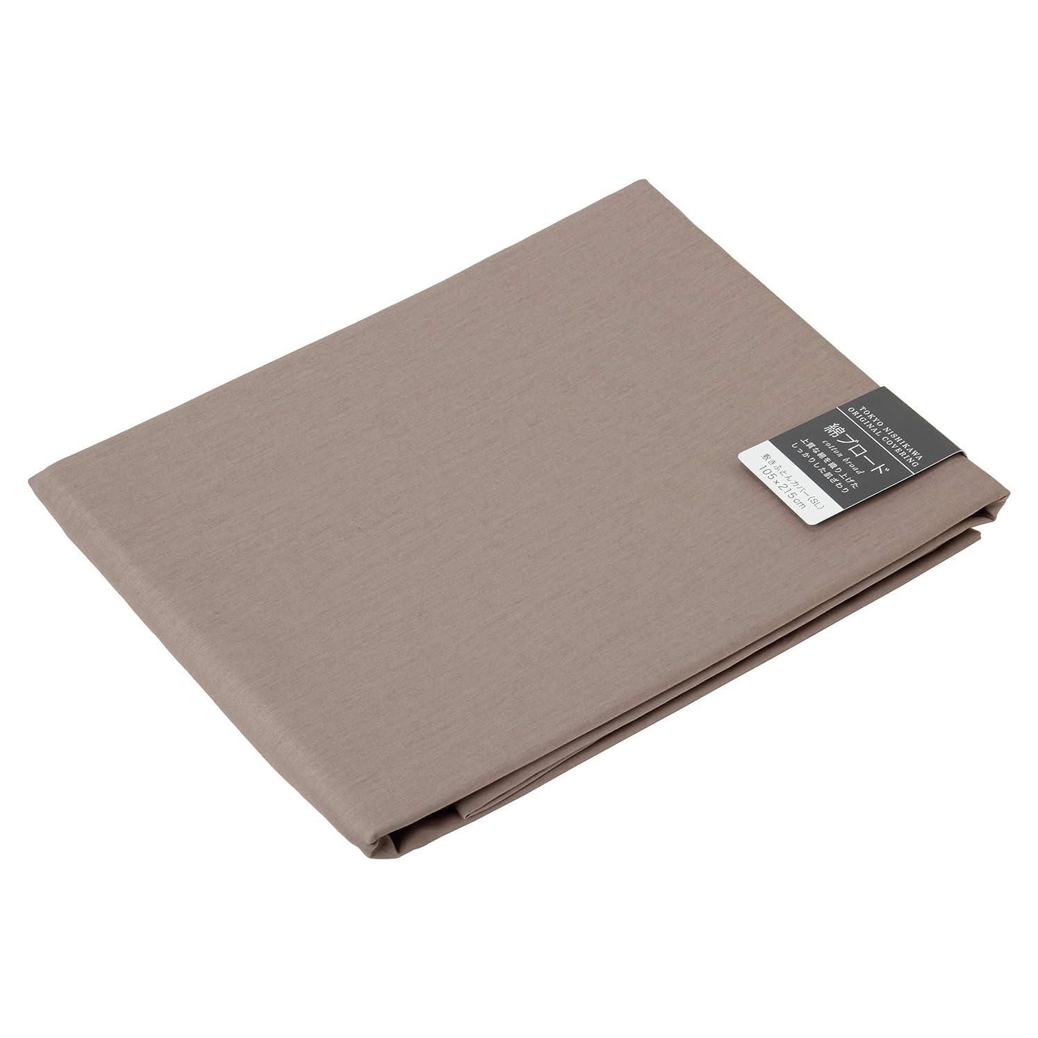 単に拡張西川(Nishikawa) 敷布団カバー グレー ダブル 日本製 綿100% 無地 吸水性 耐久性 ボーテ PTG6558902GR