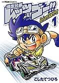 爆走兄弟レッツ&ゴー!! Return Racers!! (1) (てんとう虫コミックススペシャル)