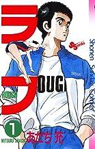 表紙: ラフ(1) (少年サンデーコミックス) | あだち充