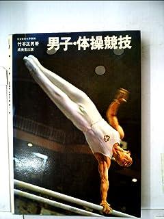 男子・体操競技 (1972年)