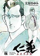 表紙: 仁義 AFTER (ヤングチャンピオン・コミックス) | 立原あゆみ