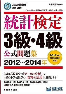 日本統計学会公式認定 統計検定 3級・4級 公式問題集[2012〜2014年]