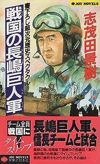 戦国の長嶋巨人軍 (ジョイ・ノベルス)