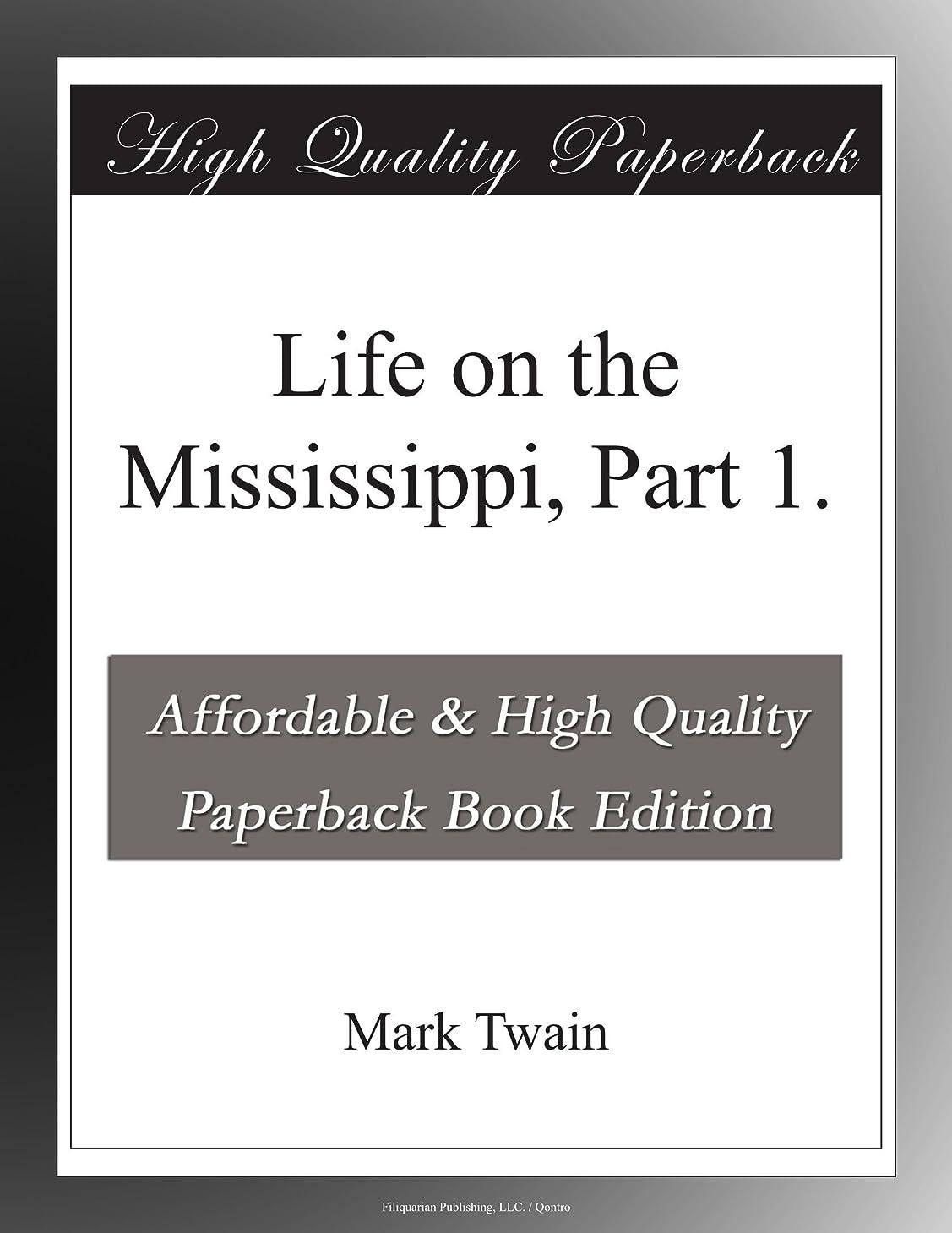 辛いフィクションあたたかいLife on the Mississippi, Part 1.